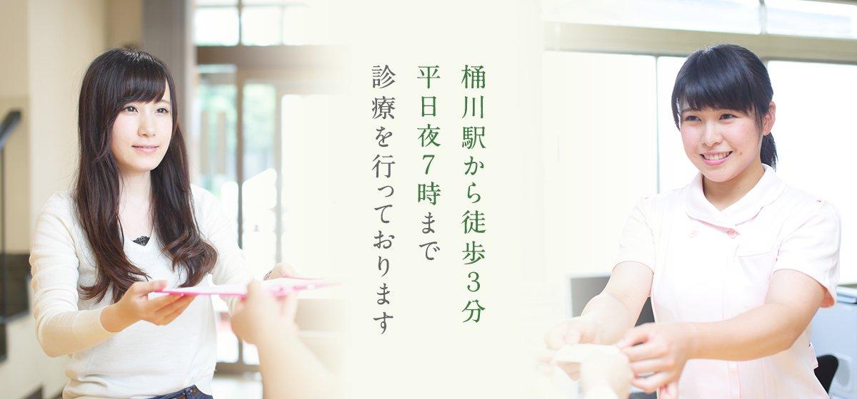 桶川駅から徒歩3分平日夜7時まで診療を行っております