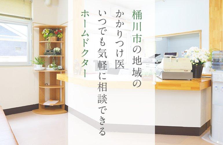桶川市の地域のかかりつけ医。いつでも気軽に相談できるホームドクター。